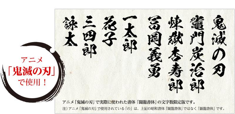 書体 闘龍 「鬼滅の刃」に登場する渋い書体の正体 手がけたのは84歳老書家、反響にびっくり|文化・ライフ|地域のニュース|京都新聞