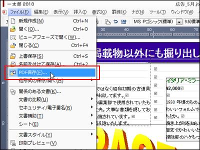 libre pdf 変換 シート名